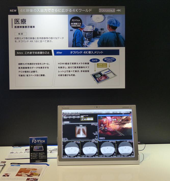 パナソニック/4K映像対応タブレットPC新製品を発表