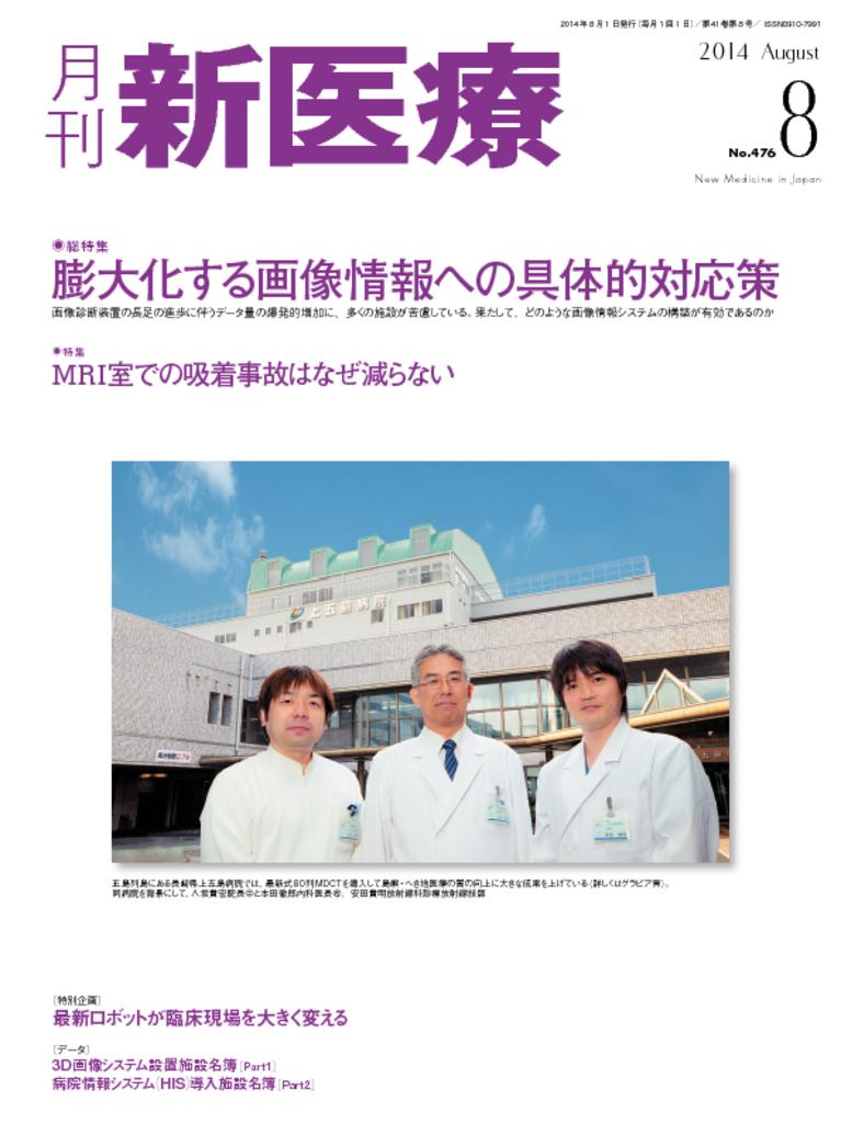 長崎県上五島病院