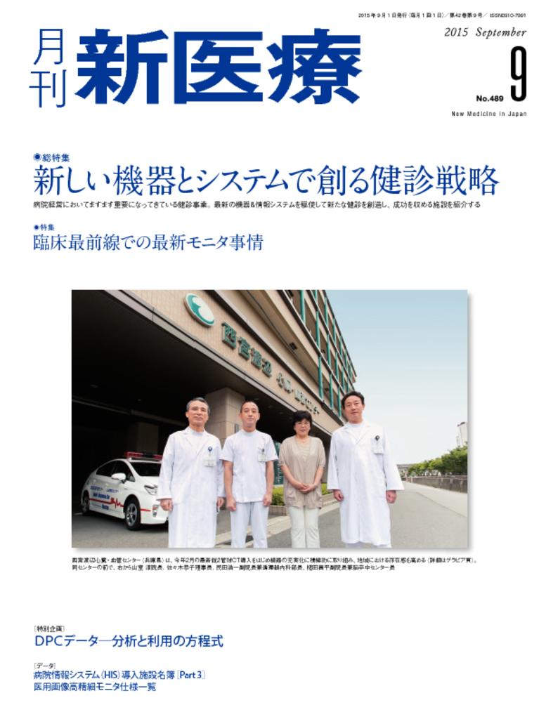 西宮渡辺心臓・血管センター