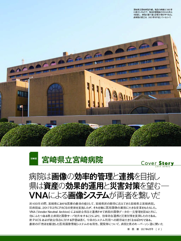 宮崎県立宮崎病院