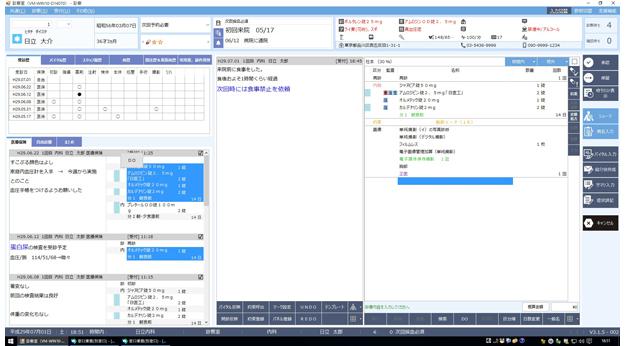 日立メディカルコンピュータ/電子カルテシステム