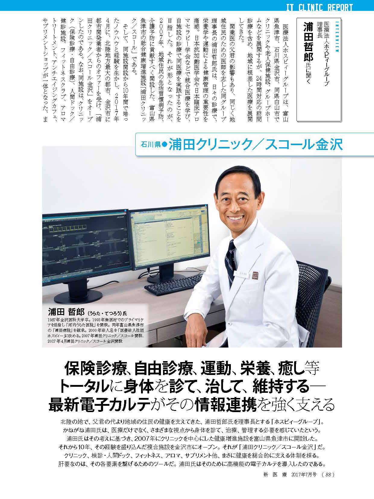 浦田クリニック/スコール金沢