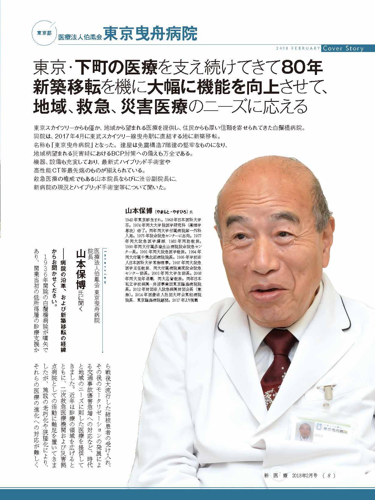 伯鳳会 東京曳舟病院