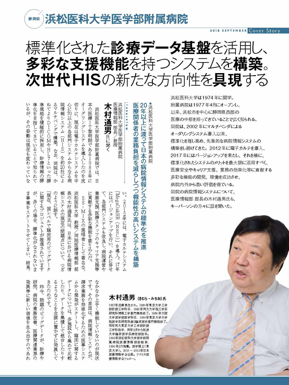 浜松医科大学医学部附属病院