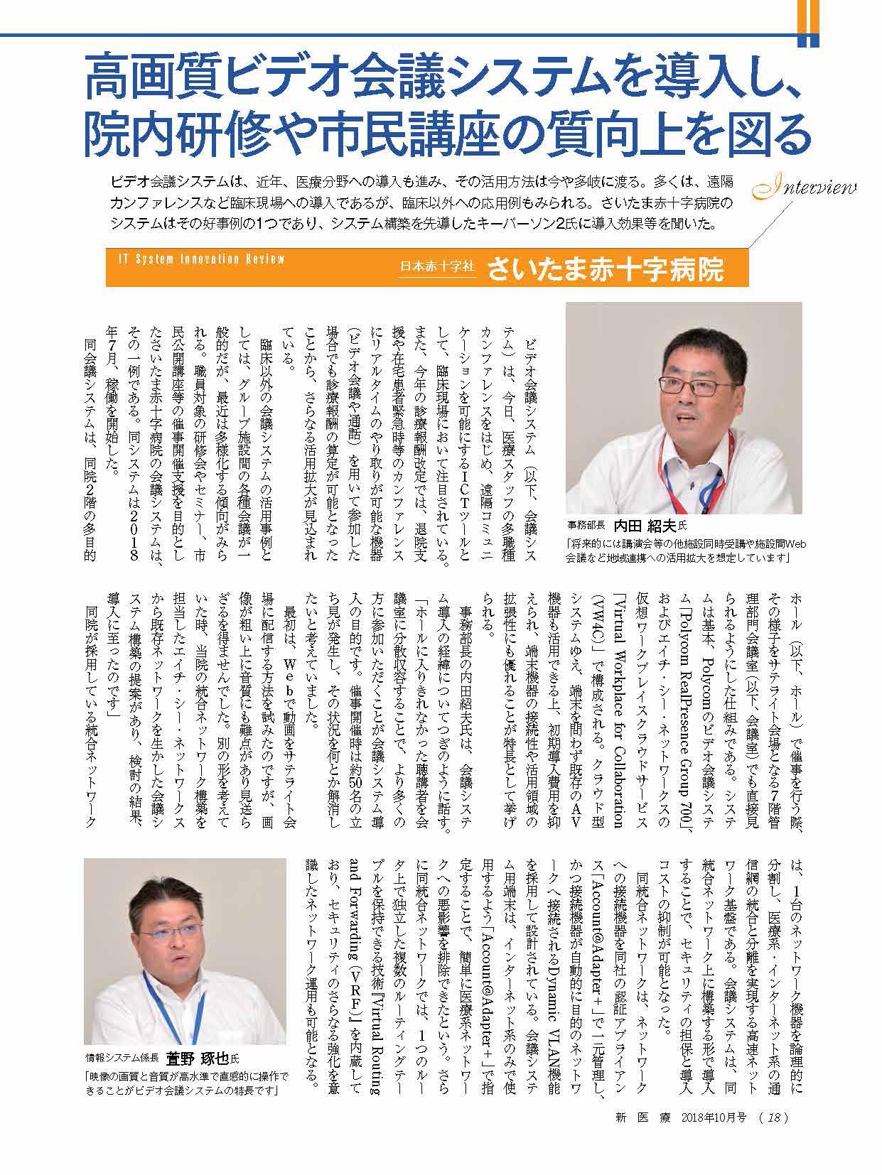 日本赤十字社 さいたま赤十字病院
