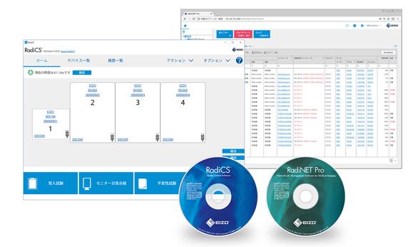 EIZO/医用モニター品質管理ソフトウェアをバージョンアップ