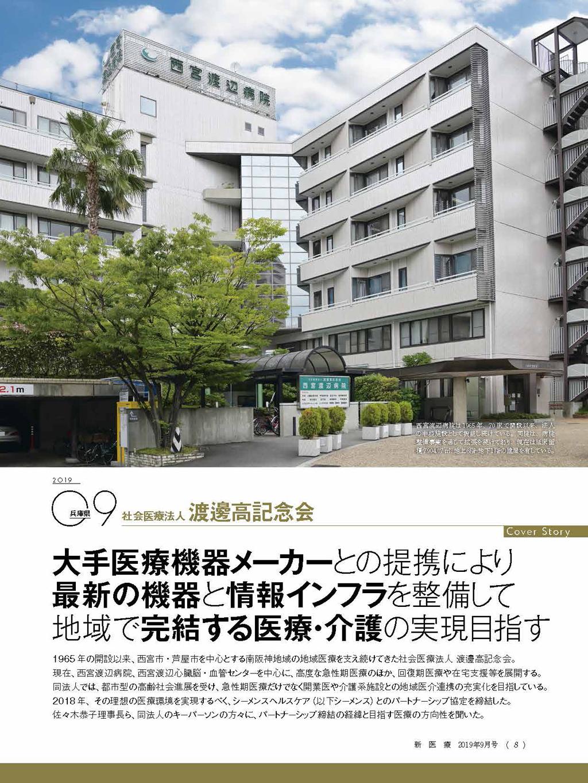 渡邊高記念会