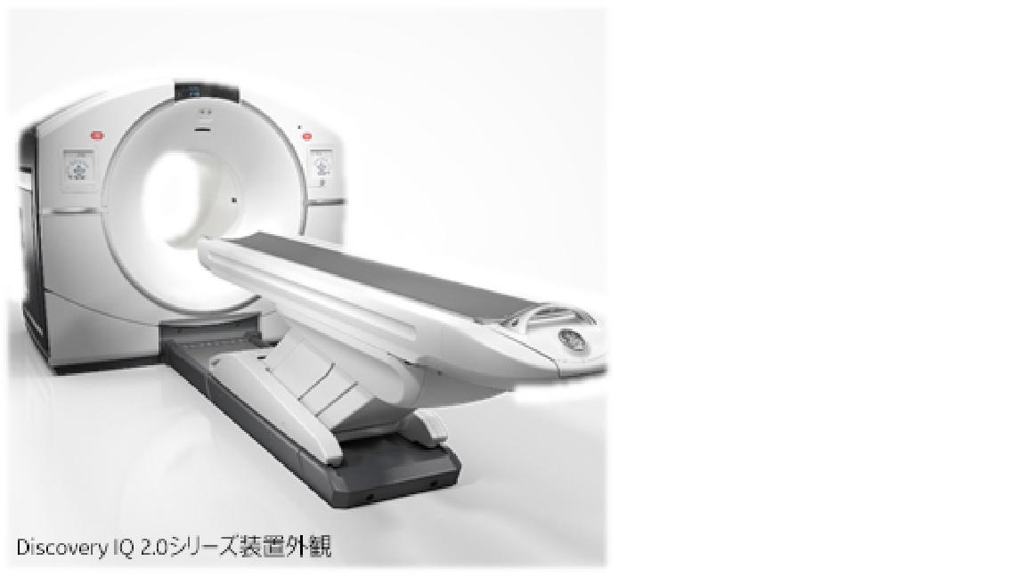 GEヘルスケア・ジャパン/PET-CT装置「Discovery IQ 2.0シリーズ」販売開始