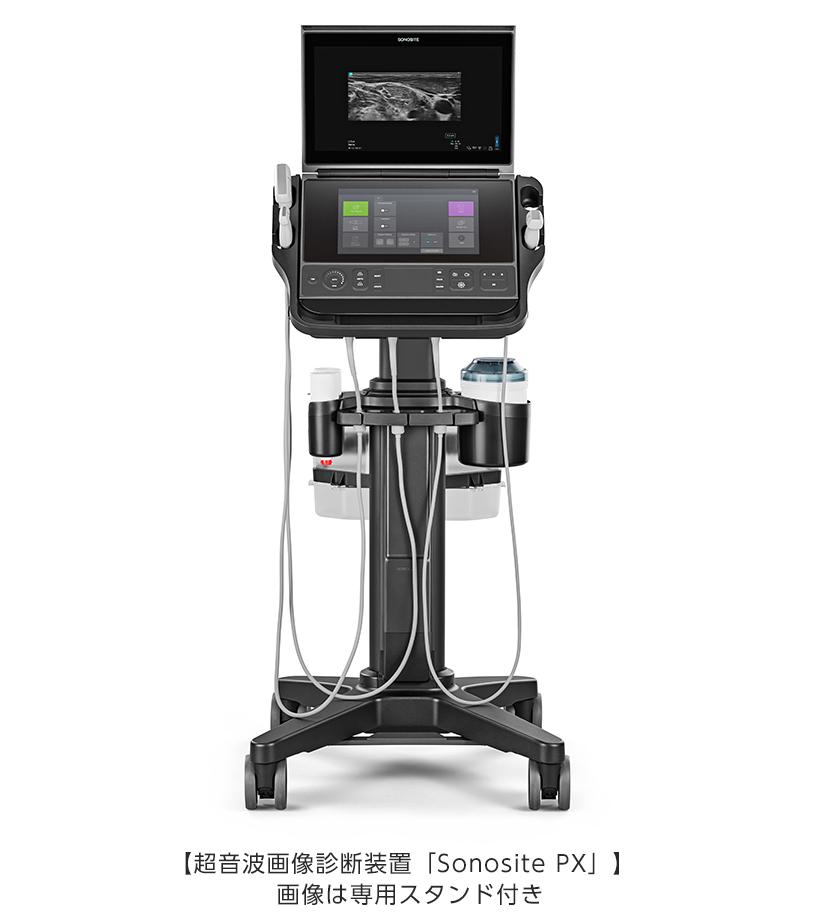 富士フイルム/超音波画像診断装置「Sonosite PX」新発売