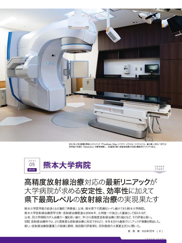 熊本大学病院