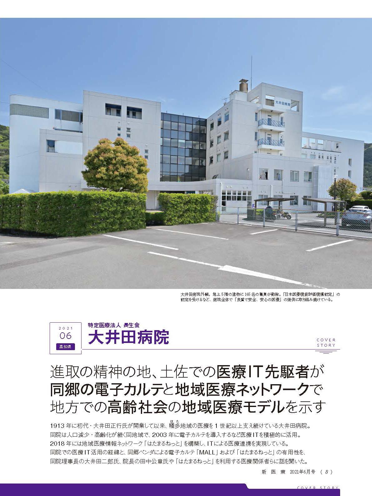 大井田病院