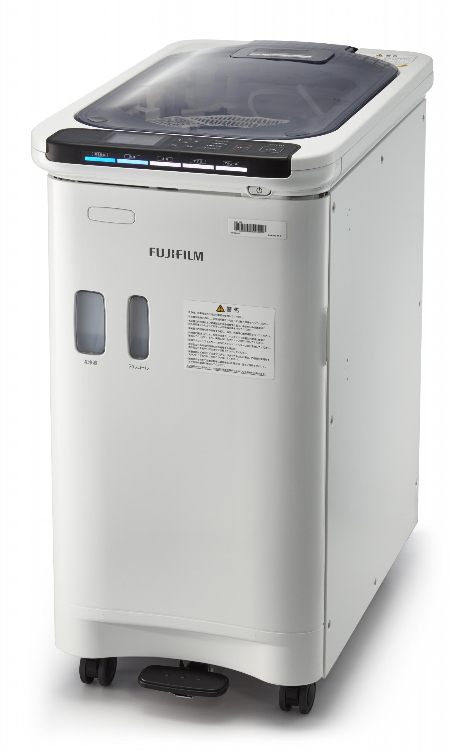 富士フイルム/内視鏡洗浄消毒機「ESR-110」を発売